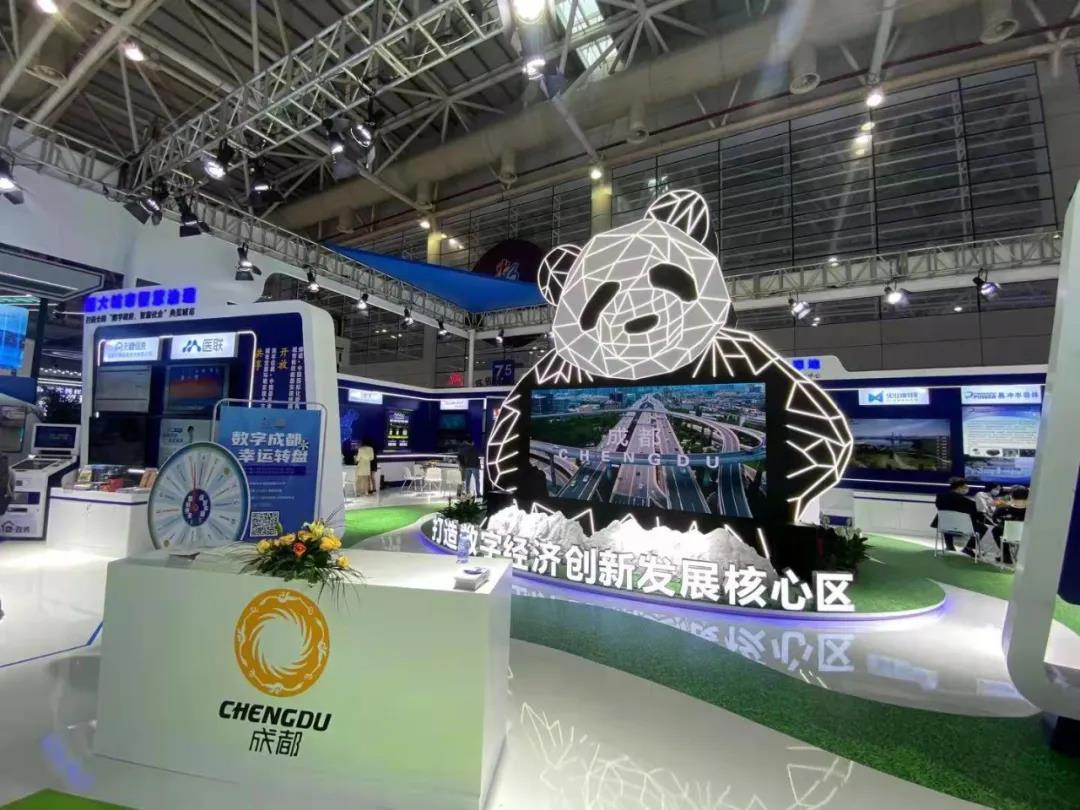 Chengdu cross-border trade e-commerce public service platform unveiled at the 4th Digital China Construction Summit